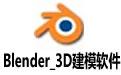 Blender_3D建模软件 V2.70a 绿色中文版