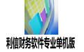 利信财务软件专业单机版 V6.4免费无限制版