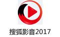 搜狐影音2018 v5.2.6.2 官方正式版