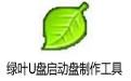 绿叶U盘启动盘制作工具 V3.6.7 官方正式版