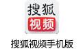 搜狐视频手机版 v6.2.0 官方安卓版
