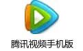 腾讯视频手机版 v6.2.5