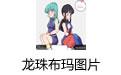 龍珠布瑪圖片 最新彩色版