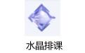 水晶排课 v11.55 绿色版