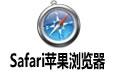 Safari苹果浏览器 v5.34.57.2