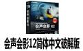 会声会影12简体中文破解版 V12.0.0157.0官方破解版