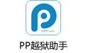 PP越狱助手(完美支持iOS7 iOS8 ios9越狱) v2.5.1.0 官方版