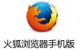 火狐浏览器手机版 v52.0 官方安卓版