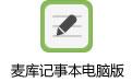 麦库记事本电脑版 v6.14.4.17 官方正式版