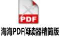 海海PDF阅读器精简版 v1.5.2.0 官方最新版