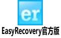 EasyRecovery官方版 V11.1 官方版