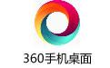 360手机桌面 V7.1.6 官方安卓版