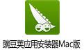 豌豆荚应用安装器Mac版 V1.0.3 安装版