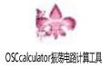 OSCcalculator振荡电路计算工具 1.2 官方版