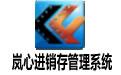 岚心进销存管理系统 v2.5.0.0官方版