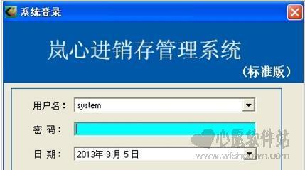 岚心进销存管理系统v2.5.0.0官方版_wishdown.com