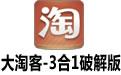 大淘客-3合1破解版 V1.0.0.1绿色版