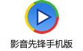 影音先锋手机版 v4.9.9.6 安卓版