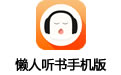 懒人听书手机版 v6.4.6 安卓版