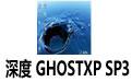 深度 GHOSTXP SP3 快速裝機專業版 V9.0(NTFS) 簡體中文版