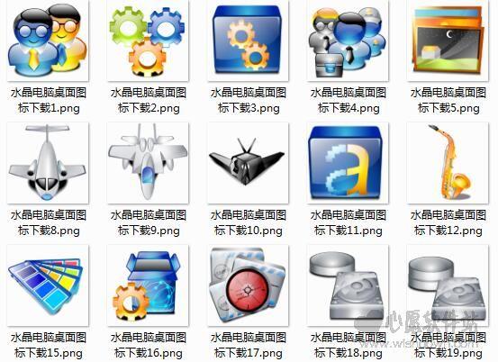 水晶立体电脑桌面图标24个 ico png格式
