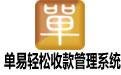 单易轻松收款管理系统 v7.3.0.5官方版