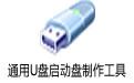 通用U盘启动盘制作工具(pe启动盘制作工具) V2.1 官方安装版