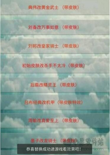 王者荣耀皮肤美化助手v1.0免费版_wishdown.com