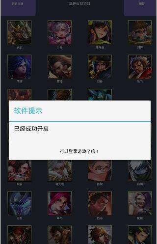 王者荣耀皮肤美化器不封号 v1.0免费版