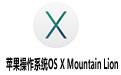 苹果操作系统OS X Mountain Lion (完整镜像)v10.8 官方正式版