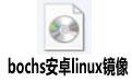 bochs安卓linux镜像 3.0内核已验证版