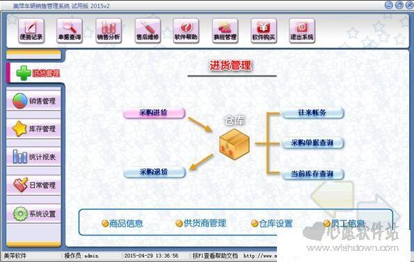 美萍车辆销售管理软件 2018.2最新版