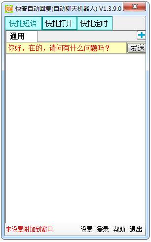 快答自动回复系统(自动聊天机器人) v1.6.0.0 官方版
