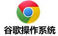 谷歌操作系统(chrome os)完整版系统镜像 v1.9.1077 官方U盘启动版