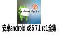 安卓android x86 7.1 rc1全集 (iso与rpm版本)32/64位