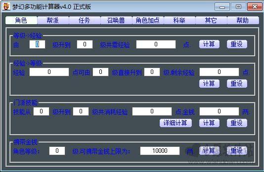 梦幻计算器 v4.08绿色版