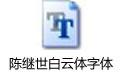 陈继世白云体字体 2018最新版