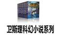 卫斯理科幻小说系列 220部珍藏版