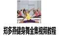 郑多燕健身舞全集视频教程 中文高清完整版