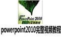 powerpoint2010完整视频教程 [22]