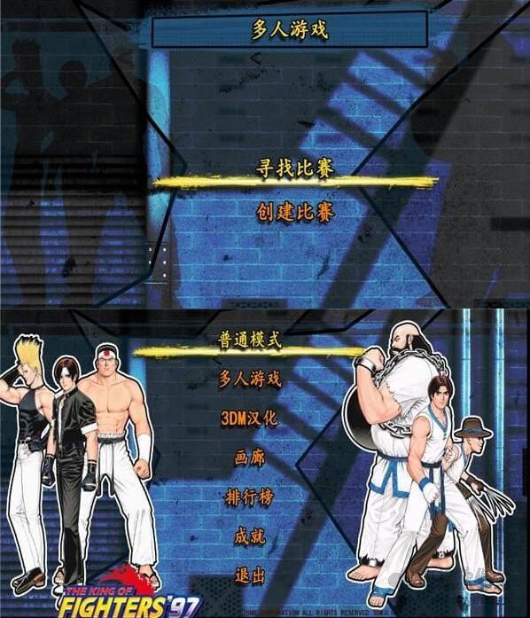 拳皇97全球对决3DM汉化补丁 最新版