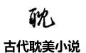 古代耽美小说 350部