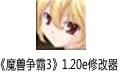 《魔兽争霸3》1.20e修改器 V3.04 by大象