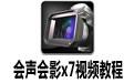 会声会影x7视频教程 (从入门到精通) 完整免费版