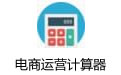 电商运营计算器 v0.4.0.5绿色版