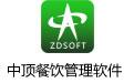 中顶餐饮管理软件 v7.3官方版