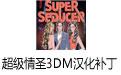 超级情圣3DM汉化补丁 3.0最新版
