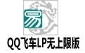 QQ飞车LP无上限版 支持无极变速 支持边境