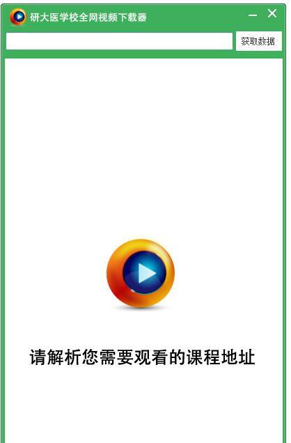 研大医学校全网视频下载器 v1.0官方版