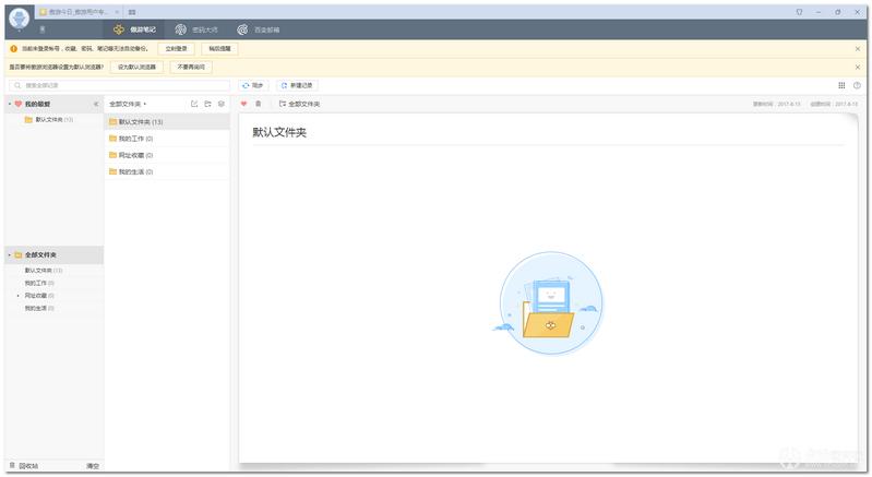 傲游云浏览器5中文测试版